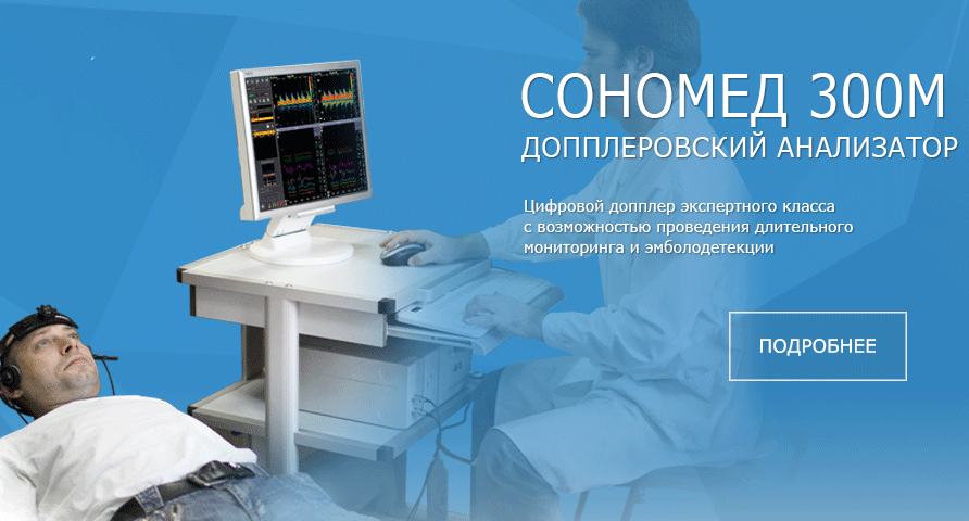 цифровой допплер (PMD)